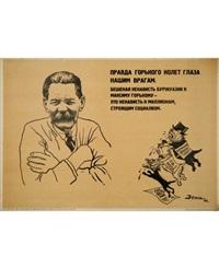 a soviet poster: pravda gor'kogo kolet glaza nashim vragam [gorky's truth stings the eyes of our enemies] by viktor deni